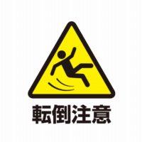 防滑性能が重要