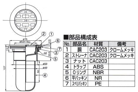 排水目皿の詳細図