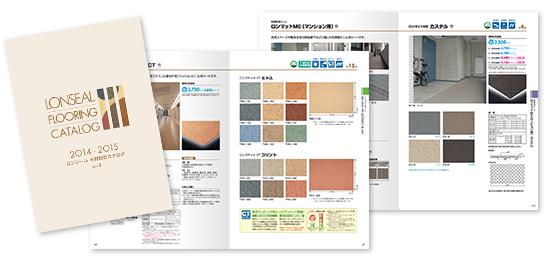 床仕上材の品番はたくさんある